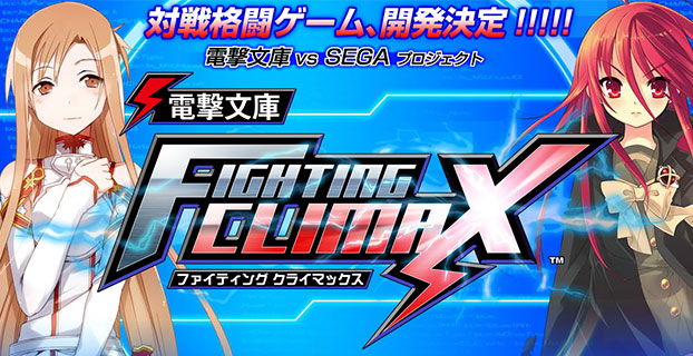 Dengeki_Bunko_Fighting_Climax
