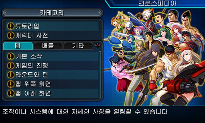 Project X Zone 2 Brave New World ryo hazuki