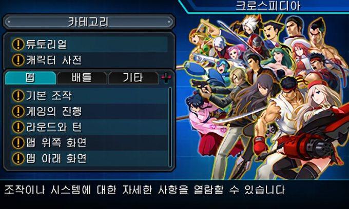 Project X Zone 2 Brave New World ryo hazuki